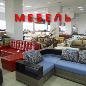 Магазины мебели Борского