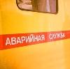 Аварийные службы в Борском