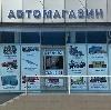 Автомагазины в Борском