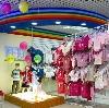 Детские магазины в Борском