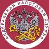Налоговые инспекции, службы в Борском