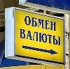 Обмен валют в Борском