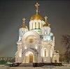 Религиозные учреждения в Борском