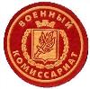 Военкоматы, комиссариаты в Борском