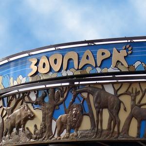 Зоопарки Борского